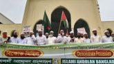 ইসলামী আন্দোলনের বিক্ষোভ: সারাদেশে তীব্র আন্দোলন গড়ে তোলার হুঁশিয়ারি