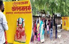 ভারতে 'করোনা দেবীর' মন্দির তৈরি করে পূজা করছেন গ্রামবাসী